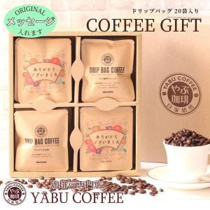 コーヒーギフト セット 高級 おしゃれ ドリップコーヒー 名入れ メッセージ 手書き デザイン 20袋 詰め合わせ   飲み比べ 包装 内祝 お返しお礼 プレゼント 挨拶 coffeeyabu