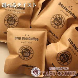 選べる テイスト ドリップコーヒー 詰め合わせ 24袋 飲み比べ | マイルド 酸味 苦味 コーヒー 珈琲 ドリップバッグ お試し 本格 こだわり 自家焙煎 お得|coffeeyabu