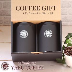 コーヒーギフト セット 高級 おしゃれ コーヒー豆 オリジナル 缶入り 200g x 2缶 詰め合わせ    飲み比べ 包装 内祝 お返し お礼 プレゼント 贈り物 七五三 coffeeyabu