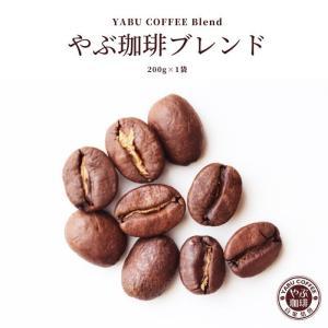 コーヒー豆 やぶ珈琲ブレンド 200g | コーヒー 珈琲 やぶ珈琲 自家焙煎 こだわり 生豆 粉 ご褒美 挽き立て|coffeeyabu