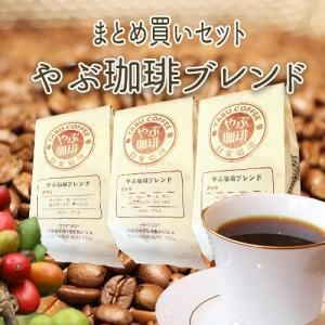 やぶ珈琲ブレンドセット(200g×3袋)|coffeeyabu