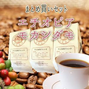 エチオピアモカシダモセット(200g×3袋)|coffeeyabu