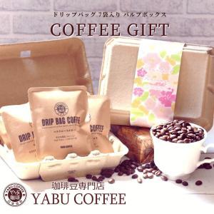 パルプボックス入り ドリップコーヒー ギフト 7袋 | ドリップバッグ 珈琲 おしゃれ かわいい ギフト プレゼント 御歳暮 忘年会 クリスマス 年末年始 大晦日|coffeeyabu