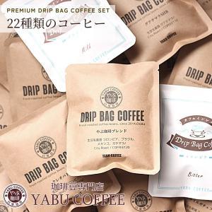 ドリップコーヒー 詰め合わせ 22袋 飲み比べ | ドリップバッグ コーヒー 珈琲 お試し 本格 こだわり 自家焙煎 お得 福袋 新生活 おうち時間 休憩時間 まとめ買い|coffeeyabu