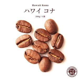 ハワイ コナ ファンシー コーヒー豆 200g | コナコーヒー ハワイコナ やぶ珈琲 自家焙煎 コーヒー 珈琲 本物 生豆 ギフト 本格 スペシャルティ 挽き立て|coffeeyabu