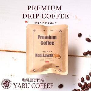 コピルアク kopi luwak ジャコウネコ ドリップコーヒー1袋800円 送料無料|coffeeyabu