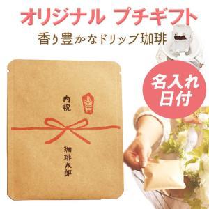 プチギフト 出産 内祝 結婚式 おしゃれ 名入れ ドリップコーヒー ドリップ珈琲 coffeeyabu