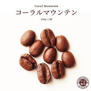 コーヒー豆 コーラルマウンテン 200g|coffeeyabu