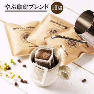 ドリップコーヒー やぶ珈琲 ブレンド 10g x 10袋 | 10杯分 ドリップバッグ コーヒー 珈琲 自家焙煎 こだわり 贅沢 メール便 送料無料|coffeeyabu