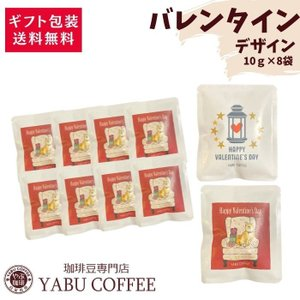 バレンタイン ドリップコーヒーギフト  ドリップ珈琲 coffeeyabu