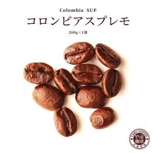 コーヒー豆 コロンビア スプレモ 200g x 1袋 | コーヒー 珈琲 やぶ珈琲 自家焙煎 こだわり 生豆 粉 贅沢 本格 挽き立て|coffeeyabu