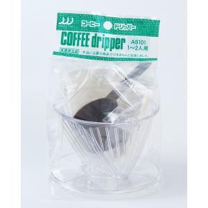 三洋産業コーヒードリッパーAS101(1〜2人用)ろし・メジャーカップ付|coffeeyabu