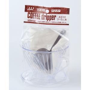 三洋産業コーヒードリッパーAS102(3〜5人用)ろし・メジャーカップ付|coffeeyabu