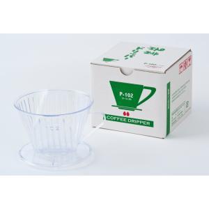 三洋産業コーヒードリッパーP−102(3〜5人用) coffeeyabu