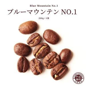 ブルーマウンテン No.1 コーヒー豆 200g | ジャマイカ やぶ珈琲 自家焙煎 生豆 ブルマン スペシャルティ コーヒー 珈琲 こだわり 本物 ギフト 包装 ラッピング|coffeeyabu