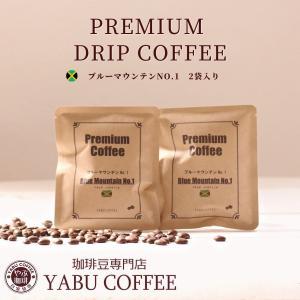 ブルーマウンテンNo1 ドリップコーヒー1袋500円|coffeeyabu