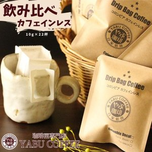 ドリップコーヒー デカフェ カフェインレス2種 ドリップコーヒー 22袋 coffeeyabu