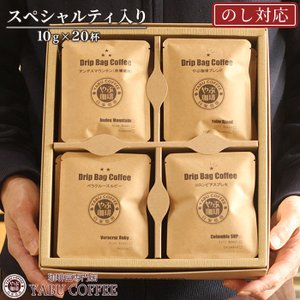 ドリップコーヒー 詰め合わせ 20袋 スペシャルティ 入り | ドリップバッグ ギフト お返し 内祝 喜ばれる 上司 御歳暮 お供え 忘年会 クリスマス 年末年始|coffeeyabu