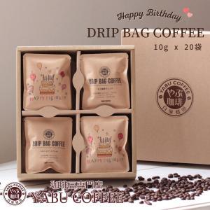 バースデー 誕生日 コーヒーギフト ドリップバッグ 詰め合わせ20袋|coffeeyabu