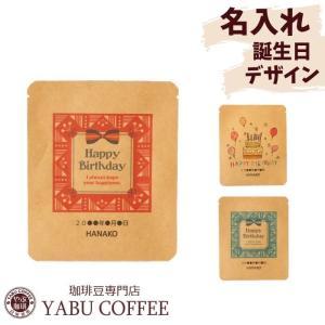 名入れ 誕生日 バースデー プレゼント 10g 単品 ドリップコーヒー |  おしゃれ ギフト ドリップバッグ 自家焙煎 コーヒーギフト かわいい プチギフト|coffeeyabu