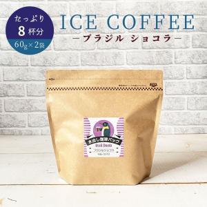 水出し コーヒー ブラジル ショコラ マンデリン アイスコーヒー 60g × 2 | 800ml 美味しい 本格 濃厚 水出し 珈琲 コールドブリュー 専門店 粉 無糖 コク|coffeeyabu