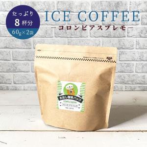 水出し コーヒー コロンビア キリマンジャロ アイスコーヒー 60g × 2 | 800ml 美味しい 本格 濃厚 水出し 珈琲 コールドブリュー 専門店 粉 無糖 マイルド|coffeeyabu