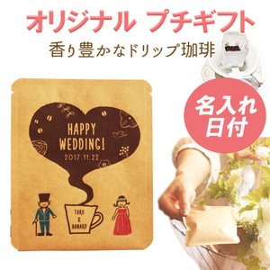 プチギフト 結婚式  おしゃれ 名入れ ドリップコーヒー ドリップ珈琲 カップデザイン coffeeyabu