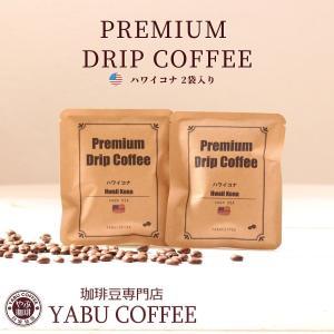 ハワイコナ ファンシー ドリップコーヒー 1袋500円|coffeeyabu