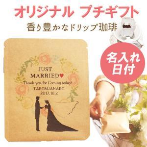 プチギフト 結婚式  おしゃれ 名入れ ドリップコーヒー ドリップ珈琲 シルエット coffeeyabu