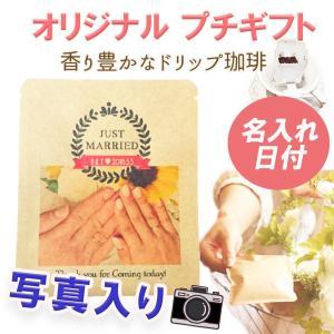 プチギフト 結婚式  おしゃれ 名入れ ドリップコーヒー ドリップ珈琲 月桂樹リースデザイン coffeeyabu