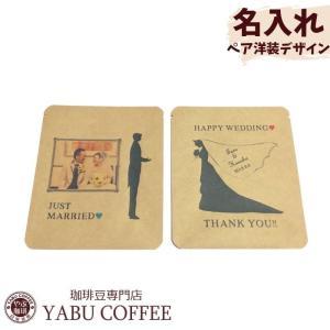 プチギフト 結婚式  おしゃれ 名入れ ドリップコーヒー ドリップ珈琲 Mari4 新郎新婦ペアセット|coffeeyabu