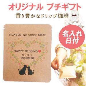 プチギフト 結婚式 おしゃれ 名入れ ドリップコーヒー ドリップ珈琲 猫 coffeeyabu