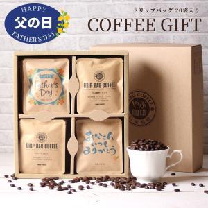 父の日 プレゼント コーヒーギフト ドリップコーヒー 詰め合わせ20袋【送料無料 北海道・沖縄以外】|coffeeyabu