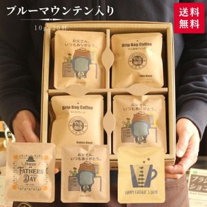 父の日 コーヒーギフト ドリップコーヒー ハワイコナ ブルーマウンテン エメラルドマウンテン入り 詰め合わせ20袋 【送料無料 北海道・沖縄以外】|coffeeyabu