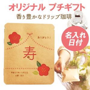 プチギフト 結婚式  おしゃれ 名入れ ドリップコーヒー ドリップ珈琲 梅デザイン coffeeyabu