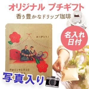プチギフト 結婚式  おしゃれ 名入れ ドリップコーヒー ドリップ珈琲 梅 写真入|coffeeyabu