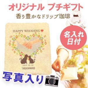 プチギフト 結婚式  おしゃれ 名入れ ドリップコーヒー ドリップ珈琲 HW2 写真入|coffeeyabu