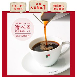 お好きなコーヒーが選べる焙煎発送セット【500g×4パック】...