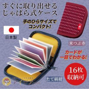 カード入れ 収納ケース じゃばら 蛇腹 ジャバラ 和柄 日本製 布工房久留米織 カードケース  [コジット]「メール便 」|cogit