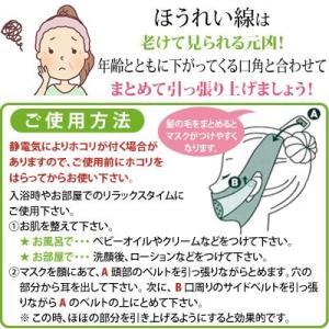 ダイエット 顔やせ 小顔補正ベルト(ほうれい線)ピンク  コジット|cogit|06