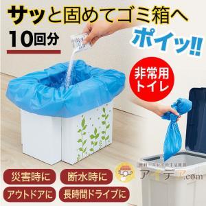 簡易トイレ 災害 断水 緊急用組み立て式トイレ 「メール便不可」コジット|cogit