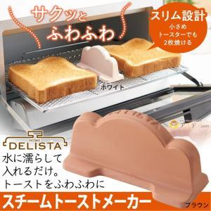 スチームトーストメーカー [コジット]「メール便不可」 食パン パンが美味しく焼ける ふわふわ さくさく 素焼き 日本製 cogit