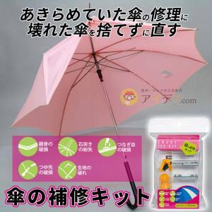 傘 修理 部品 リフォーム DIY 自分で修理 傘の修理 傘の補修キット コジット 「メール便」