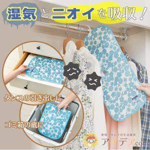 湿気とニオイを吸収する。クローゼットの味方!衣類の隙間に吊るせるシートタイプの防カビ・消臭・除湿シー...