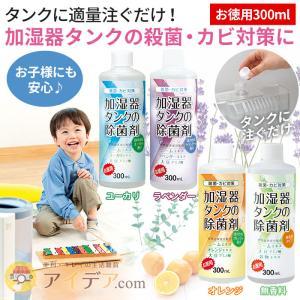 加湿器 除菌 加湿器タンクの除湿剤お徳用  コジット...