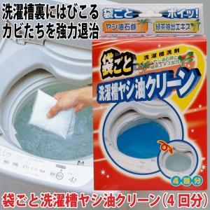 掃除 洗濯機  洗濯槽ヤシ油クリーン「メール便不可」コジット 洗濯槽クリーナー 洗剤|cogit