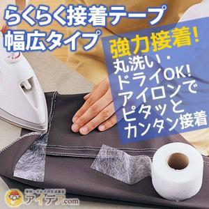 裾上げテープ アイロン接着 裾直し ゼッケン 幅広らくらく接着テープ「メール便不可」コジット