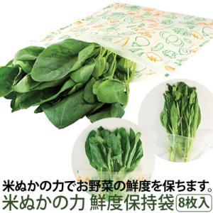 保存袋 ジップバッグ 野菜 米ぬか 鮮度長持ち 鮮度保持 米ぬかの力 鮮度保持袋(8枚入)「メール便」コジット cogit