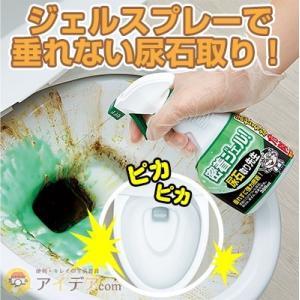 尿石除去剤 尿石落とし トイレ 掃除 尿石 洗剤 ジェル ス...