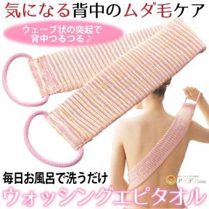 背中のむだ毛は毎日のお風呂でお手入れ! ウォッシングエピタオル 【製品サイズ】(約) 10×70cm...